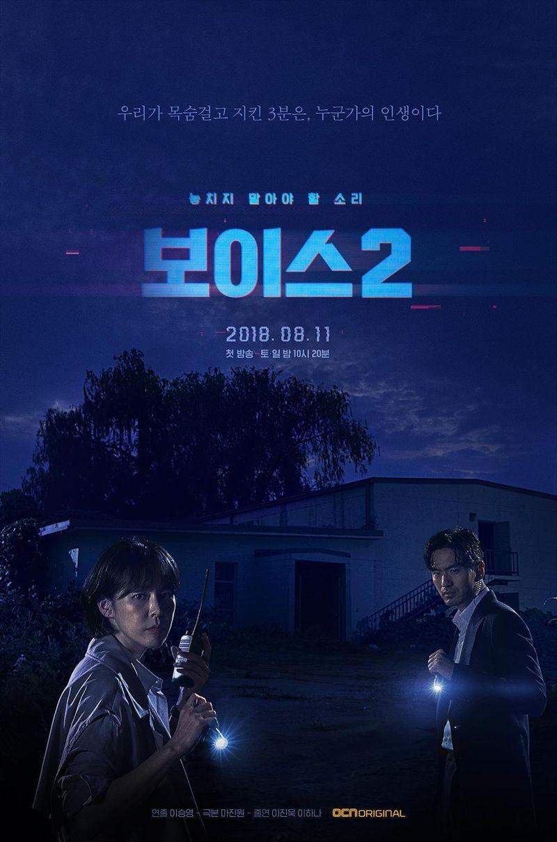 5 Drama Korea tentang Detektif, Dijamin Bikin Kamu Mikir Keras!