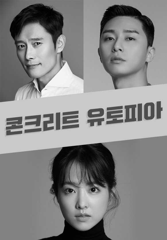 Bertabur Bintang Beken, 7 Film Korea Paling Ditunggu 2021
