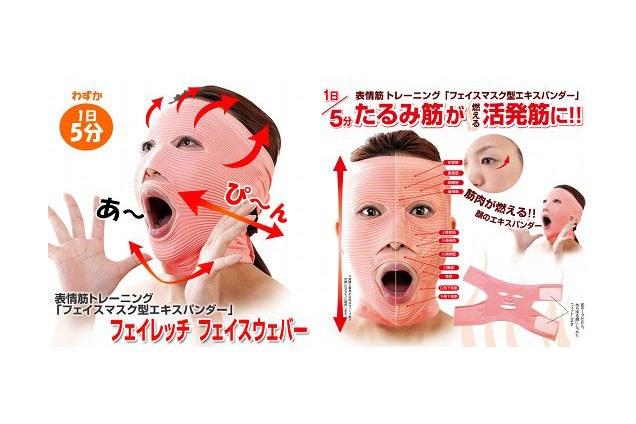 7 Produk Kecantikan Paling Aneh Buatan Jepang