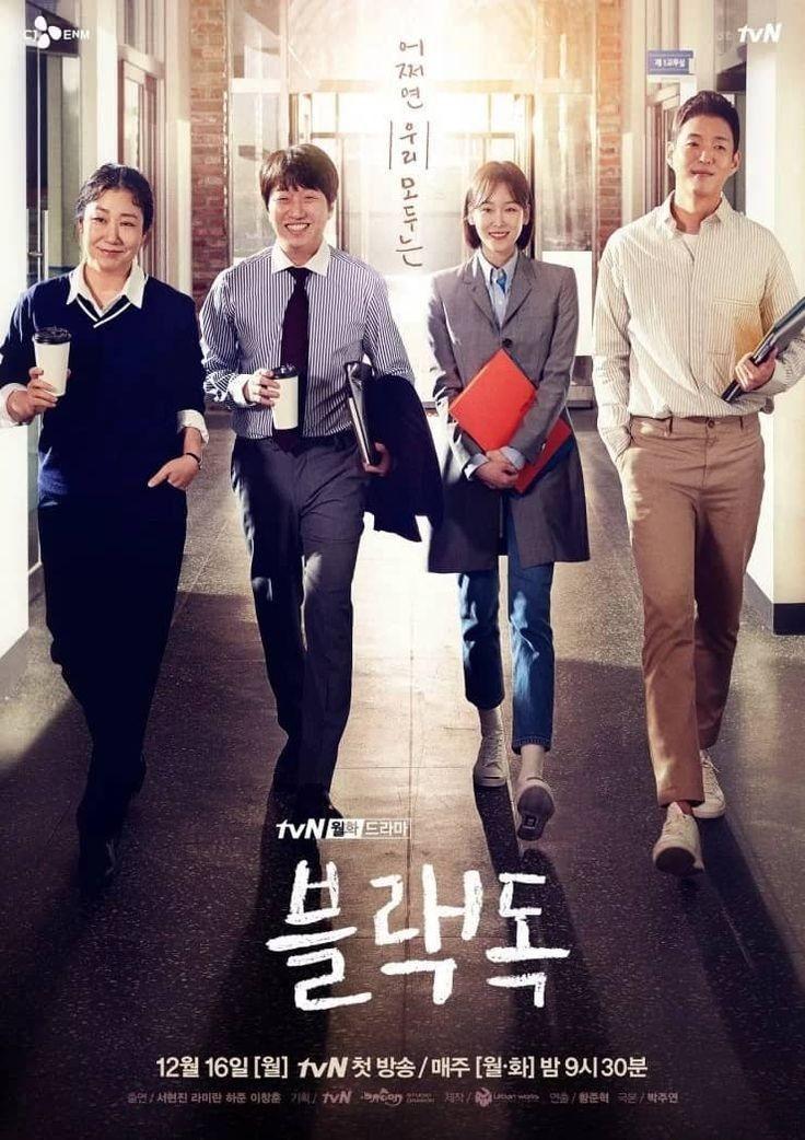 Law School dan 9 Drama Korea yang Sesuai Jurusan Kuliah, Seru!