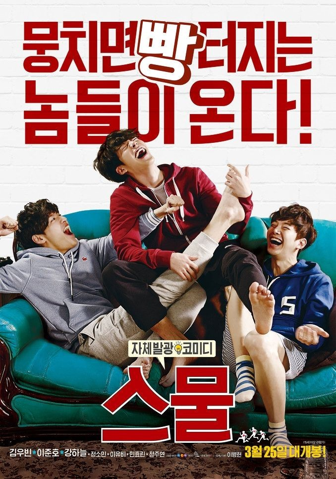 15 Funniest Korean Comedies That Will Accompany You When You're Bored